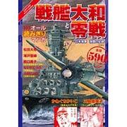 このマンガがすごい! comics戦艦大和と零戦-日本海軍 激闘の記録 [単行本]
