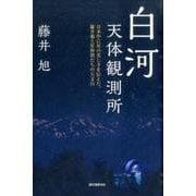白河天体観測所-日本中に星の美しさを伝えた、藤井旭と星仲間たちの天文台 [単行本]