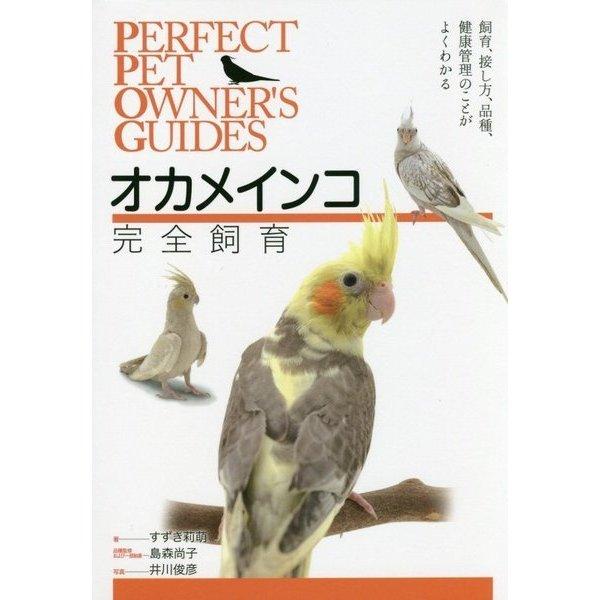 オカメインコ完全飼育―飼育、接し方、品種、健康管理のことがよくわかる(PERFECT PET OWNER'S GUIDES) [全集叢書]