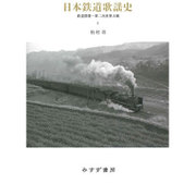 日本鉄道歌謡史〈1〉鉄道開業~第二次世界大戦 [単行本]