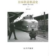 日本鉄道歌謡史〈2〉戦後復興~東日本大震災 [単行本]