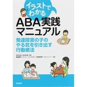 イラストでわかるABA実践マニュアル―発達障害の子のやる気を引き出す行動療法 [単行本]