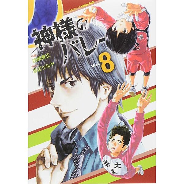 神様のバレー 8(芳文社コミックス) [コミック]
