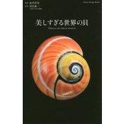 美しすぎる世界の貝―洗練をきわめた配色から神秘のフォルムまで、自然が創る驚きのデザイン(Nature Design Books) [図鑑]