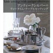 アンティークシルバーのティータイム・テーブルセッティング―食卓を彩る銀器の種類・扱い方と上手なおもてなし [単行本]