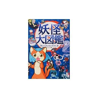 妖怪大図鑑 ハンディ版 [図鑑]