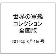 世界の軍艦コレクション全国版(66) 2015年 8/4号 [雑誌]