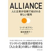 ALLIANCE―人と企業が信頼で結ばれる新しい雇用 [単行本]