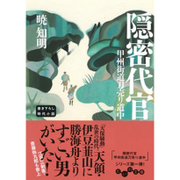 隠密代官―甲州街道刀売り道中(だいわ文庫) [文庫]