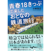 青春18きっぷで楽しむ おとなの鉄道旅行(だいわ文庫) [文庫]