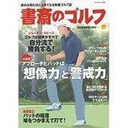 書斎のゴルフ VOL.27 読めば読むほど上手くなる教養ゴルフ誌 [ムックその他]