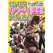101匹カワイイ怪獣大集合!! [ムックその他]
