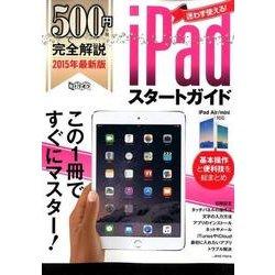500円で完全解説iPadスタートガイド(超トリセツ) [単行本]
