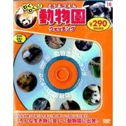わくわくっ!動物園ウォッチング[DVD]