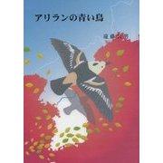アリランの青い鳥 改訂版 [単行本]