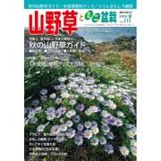 山野草とミニ盆栽 2015年 09月号 vol.111 [雑誌]