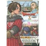 ドラゴンクエスト10オンライン 激動たるアストルティア 3rd Anniversary Fun Book(Vジャンプブックス) [単行本]