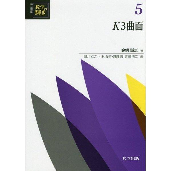 K3曲面(共立講座数学の輝き〈5〉) [全集叢書]