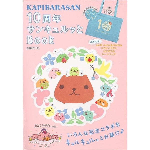 カピバラさん10周年サンキュルッとBook(生活シリーズ) [ムックその他]