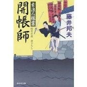 開帳師―素浪人稼業〈12〉(祥伝社文庫) [文庫]