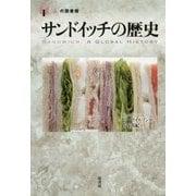 サンドイッチの歴史(「食」の図書館) [単行本]