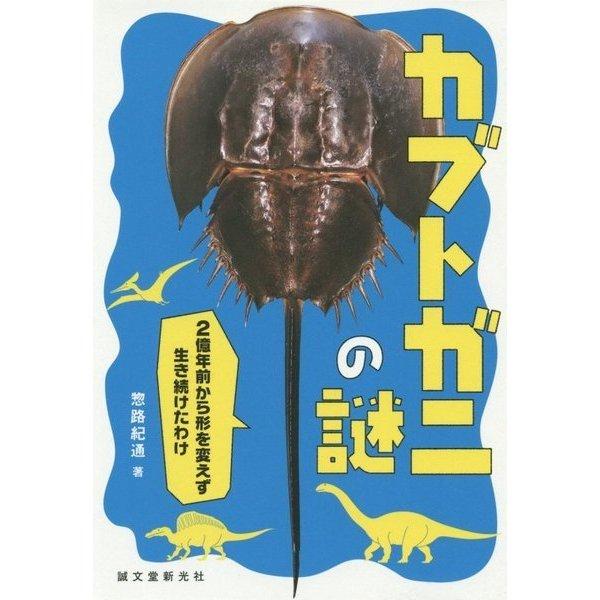 カブトガニの謎―2億年前から形を変えず生き続けたわけ [単行本]
