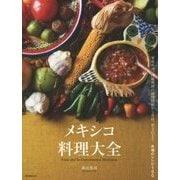 メキシコ料理大全―家庭料理、伝統料理の調理技術から食材、食文化まで。本場のレシピ100 [単行本]