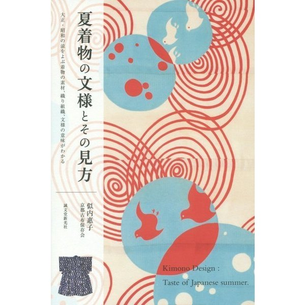 夏着物の文様とその見方―大正・昭和の涼をよぶ着物の素材、織り組織、文様の意味がわかる [単行本]
