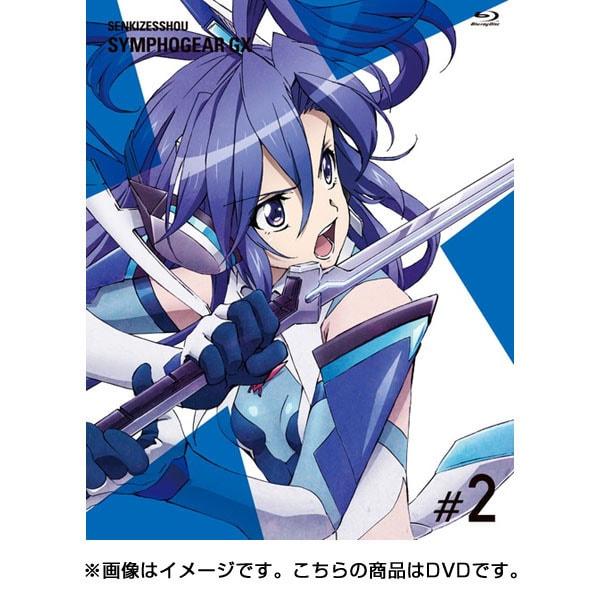 戦姫絶唱シンフォギアGX 2 [DVD]