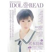 IDOL AND READ 4-読むアイドルマガジン [単行本]