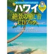 ハワイ 絶景の癒し音CDブック (流すだけで心身の力が高まる) [ムックその他]