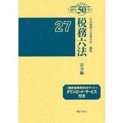 税務六法 法令編〈平成27年版〉 [単行本]