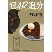 BAR追分(ハルキ文庫) [文庫]