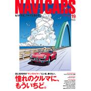 NAVI CARS 2015年 09月号 vol.19 [雑誌]