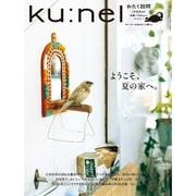 ku:nel (クウネル) 2015年 09月号 [雑誌]
