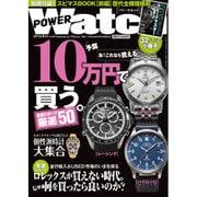 POWER Watch (パワーウォッチ) 2015年 09月号 [雑誌]