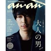 an・an (アン・アン) 2015年 7/29号 No.1964 [雑誌]
