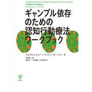 ギャンブル依存のための認知行動療法ワークブック [単行本]