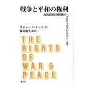 戦争と平和の権利―政治思想と国際秩序:グロティウスからカントまで [単行本]