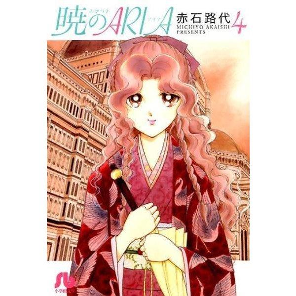 暁のARIA<4>(コミック文庫(女性)) [文庫]