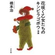 花咲く乙女たちのキンピラゴボウ〈後篇〉 新装新版 (河出文庫) [文庫]