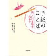 手紙のことば―美しい日本語を究める 新装版 (河出文庫) [文庫]