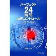 パーフェクト24時間血圧コントロールUp to date [単行本]