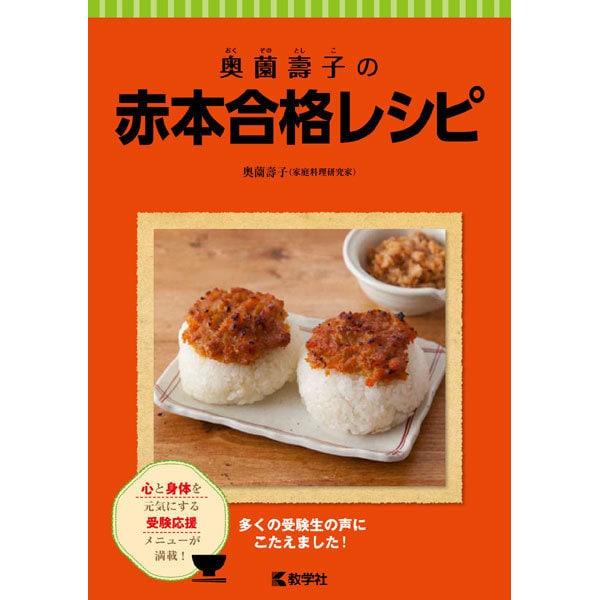 奥薗壽子の赤本合格レシピ [単行本]