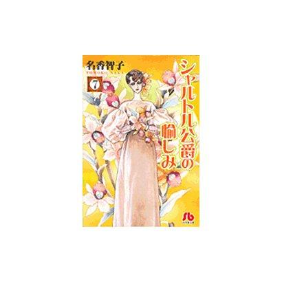 シャルトル公爵の愉しみ<7>(コミック文庫(女性)) [文庫]