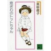 窓ぎわのトットちゃん 新組版 (講談社文庫) [文庫]