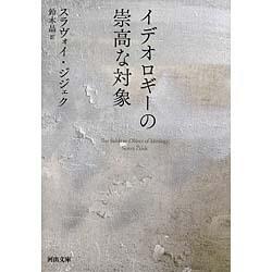 イデオロギーの崇高な対象(河出文庫) [文庫]