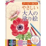 やさしい大人の塗り絵 クーピーBOX―限定オリジナルカラークーピー22色セット付き [単行本]
