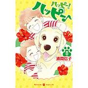 ハッピー!ハッピー 8(Be・Loveコミックス) [コミック]