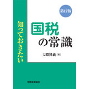 知っておきたい国税の常識 第17版 [単行本]